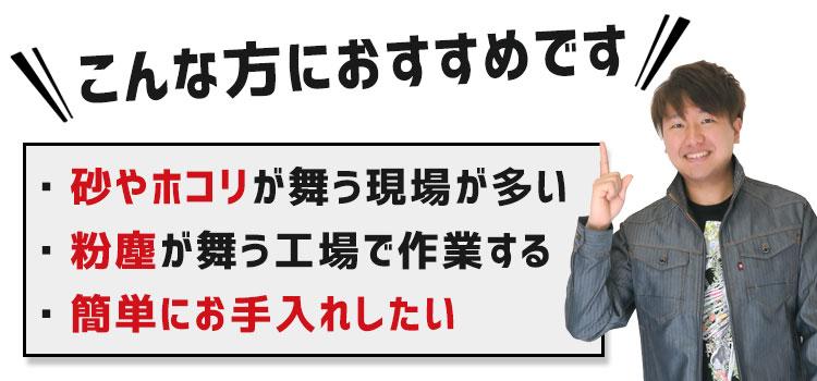 バートル・エアークラフト専用ファンフィルター