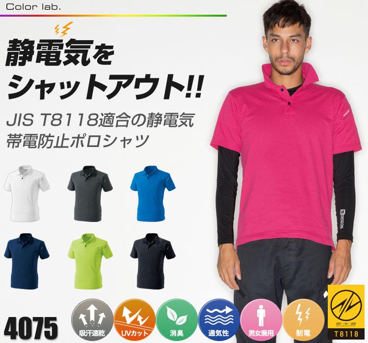 TS DESIGNの半袖ポロシャツ4065
