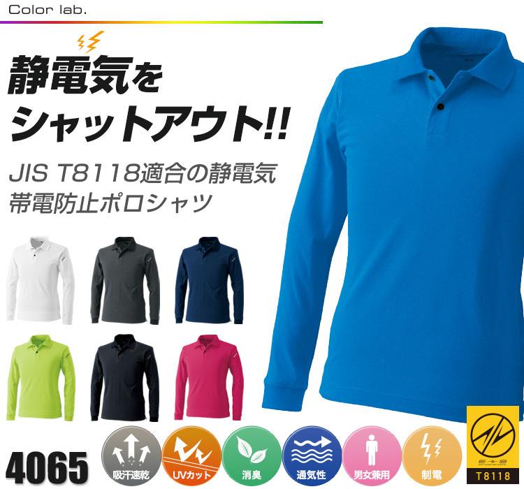 TS DESIGNの長袖ポロシャツ4075