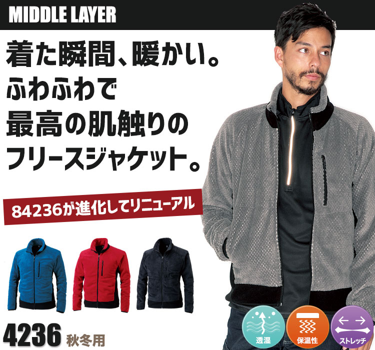 TS DESIGN(藤和) マイクロファーロングスリーブシャツ 4236