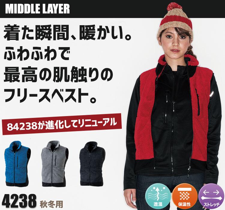 TS DESIGN(藤和)マイクロファーベスト 4238