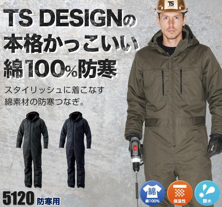 本格、重防寒。高級感のある綿100%。TS DESIGN(藤和) 5120