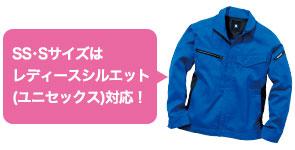 レディースシルエット(ユニセックス)対応の作業服 TS DESIGN 8106シリーズ