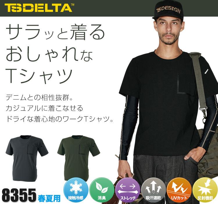 TS DESIGNのTS DELTA ワークTシャツ8355