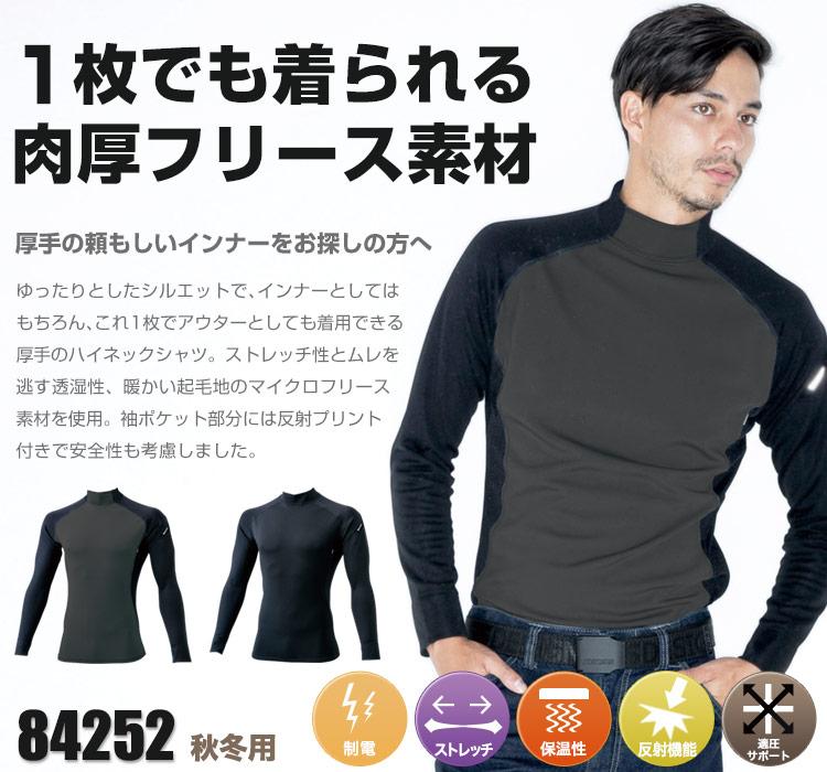 TS DESIGNの肉厚で暖かいハイネックシャツ