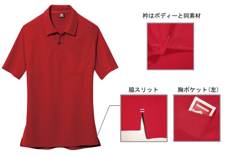バートル 105ポロシャツ 商品詳細