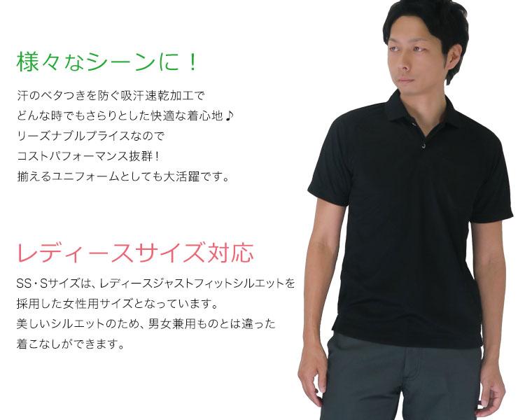 バートル 105 ポロシャツおすすめポイント