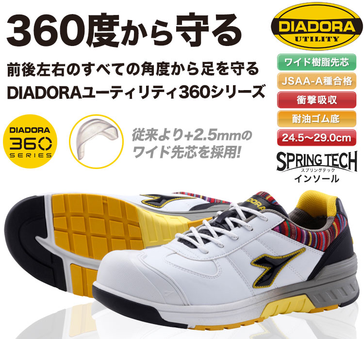 DIADORA ユーティリティ 安全靴・BLUEJAYブルージェイ。JSAA A種認定