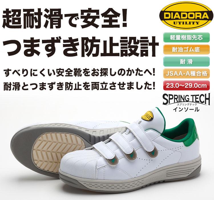 DIADORA ユーティリティ 安全靴・MOA モア。JSAA A種認定