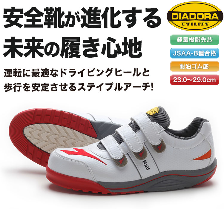 DIADORA ユーティリティ 安全靴・RAIL レイル。JSAA B種認定