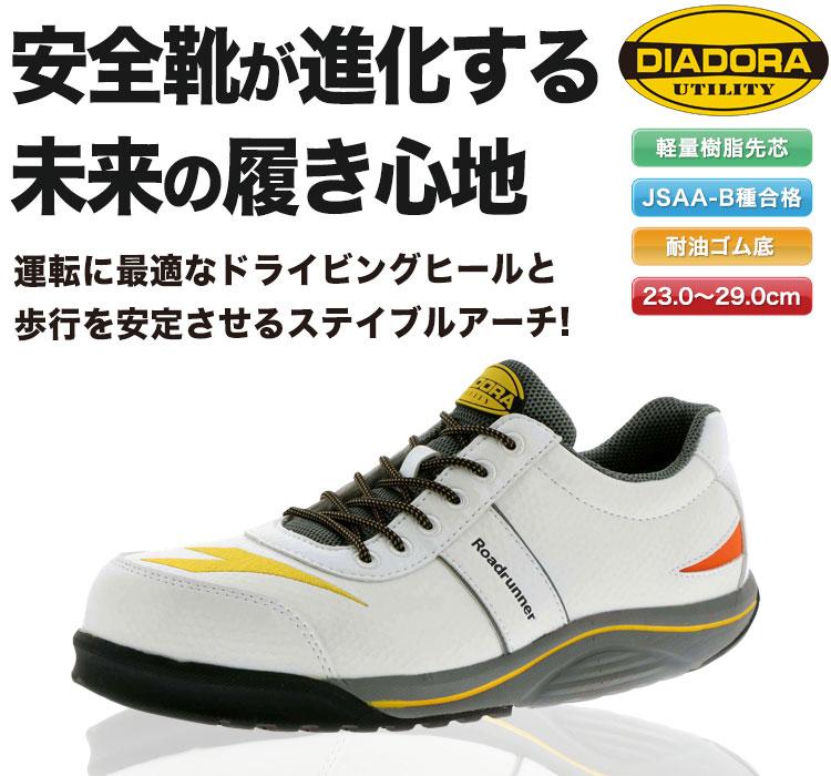 DIADORA ユーティリティ 安全靴・ROADRUNNER ロードランナー。JSAA B種認定