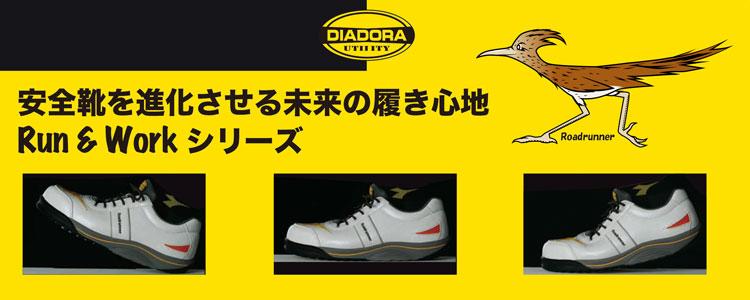 ディアドラユーティリティ RUN&WORKシリーズ
