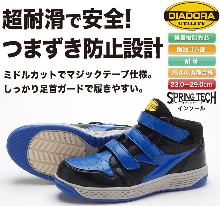DIADORA ユーティリティ 安全靴・STARLING スターリング。JSAA A種認定