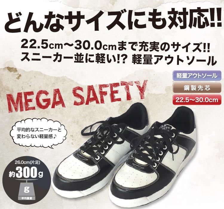 軽量ソールの安全靴 MK7730