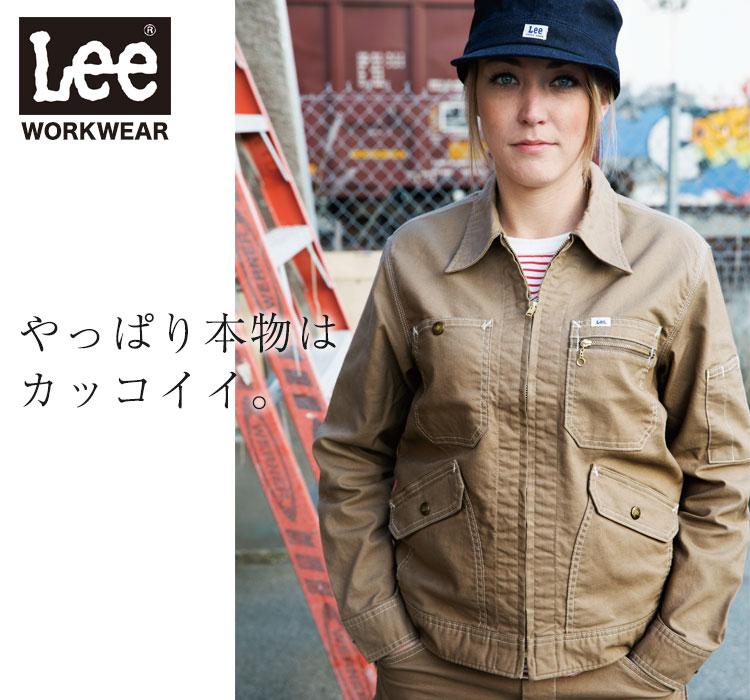 Lee WORKWEAR ブランド志向の本物がここに。ずっとかっこいい作業服 Lee lwb03002