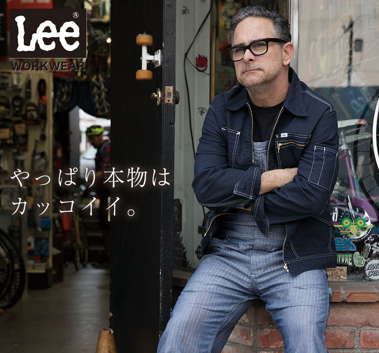 Lee WORKWEAR ブランド志向の本物がここに。ずっとかっこいい作業服 Lee lwb06002