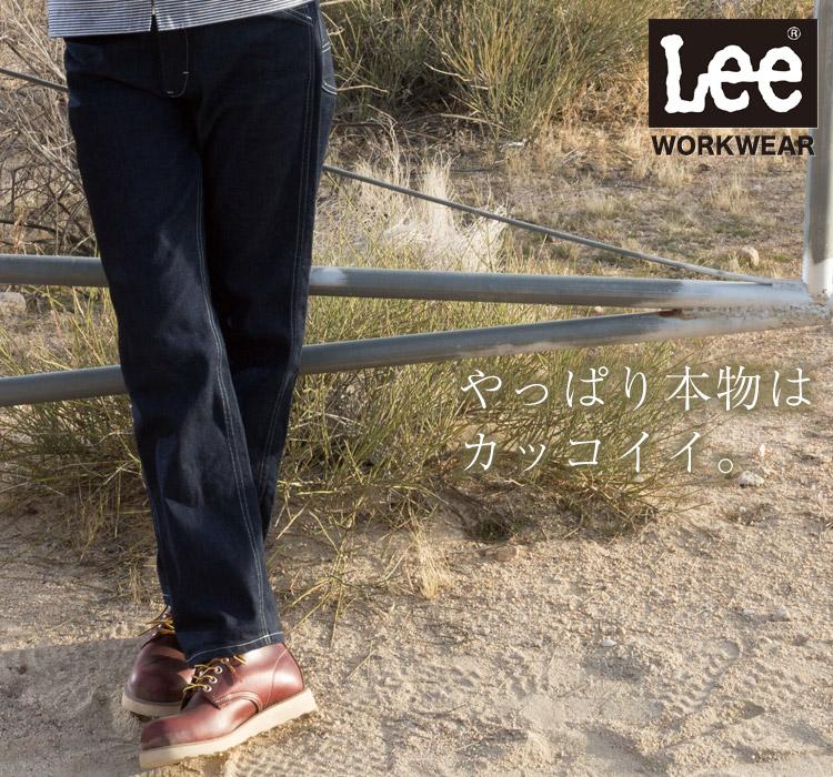 Lee WORKWEAR ブランド志向の本物がここに。ずっとかっこいい作業服 Lee lwp63001