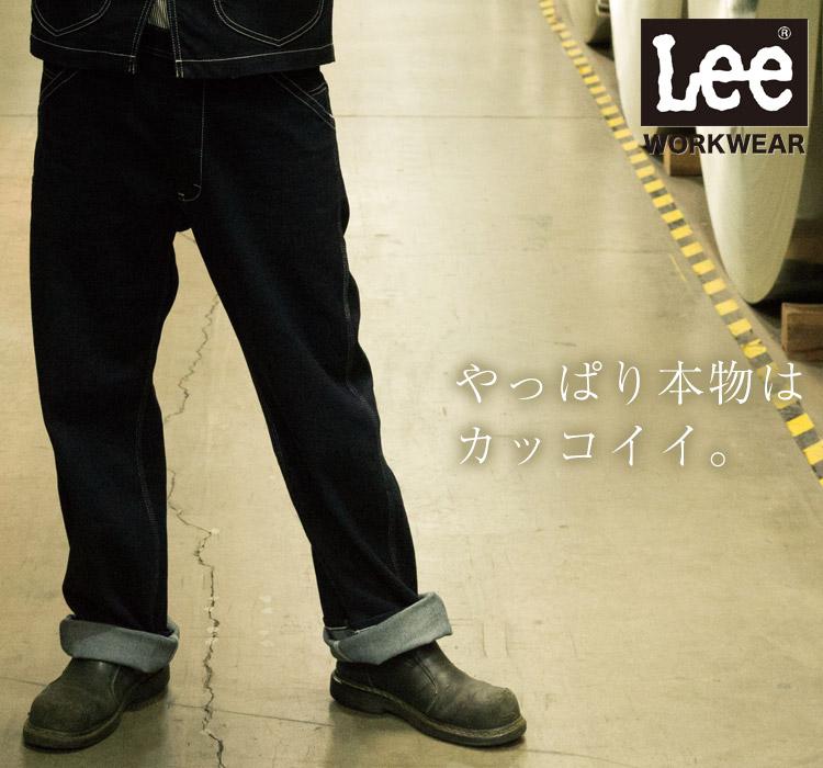 Lee WORKWEAR ブランド志向の本物がここに。ずっとかっこいい作業服 Lee lwp66001