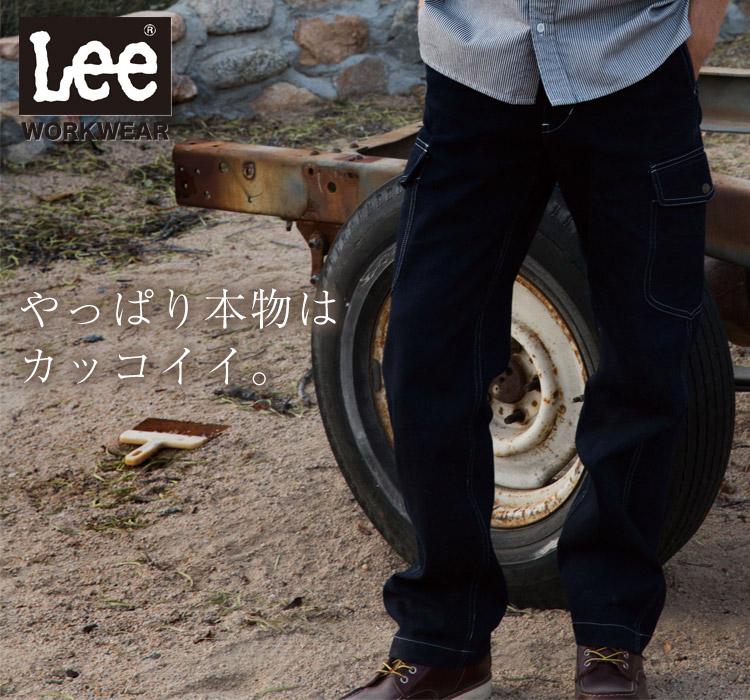 Lee WORKWEAR ブランド志向の本物がここに。ずっとかっこいい作業服 Lee lwp66002