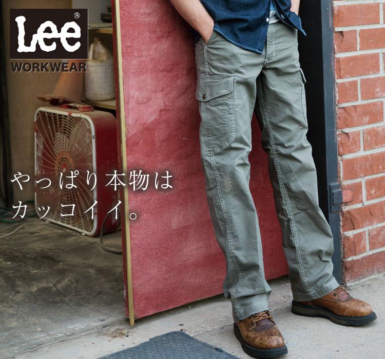 Lee WORKWEAR ブランド志向の本物がここに。ずっとかっこいい作業服 Lee lwp66004
