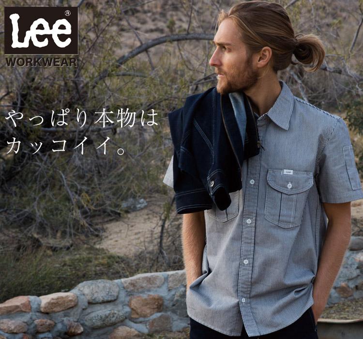 Lee WORKWEAR ブランド志向の本物がここに。ずっとかっこいい作業服 Lee lws46002