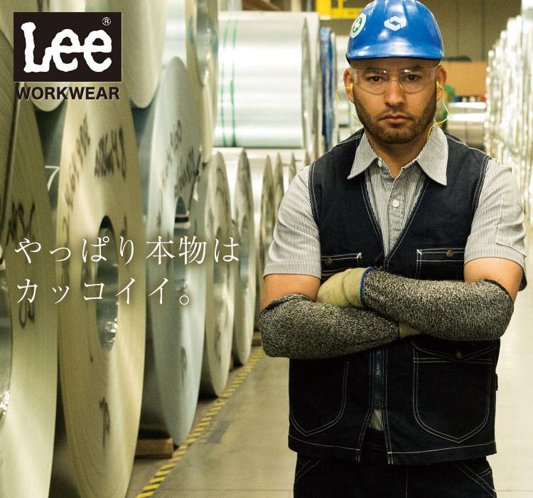 Lee WORKWEAR ブランド志向の本物がここに。ずっとかっこいい作業服 Lee lwv19001