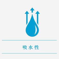 肌から素材全体へ水分を取り込む