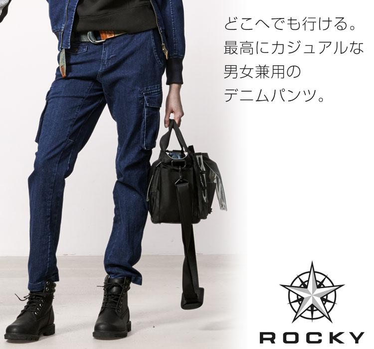 ボンマックス ROCKY どこへでも行ける最高にカジュアルなデニム作業着。rp6903