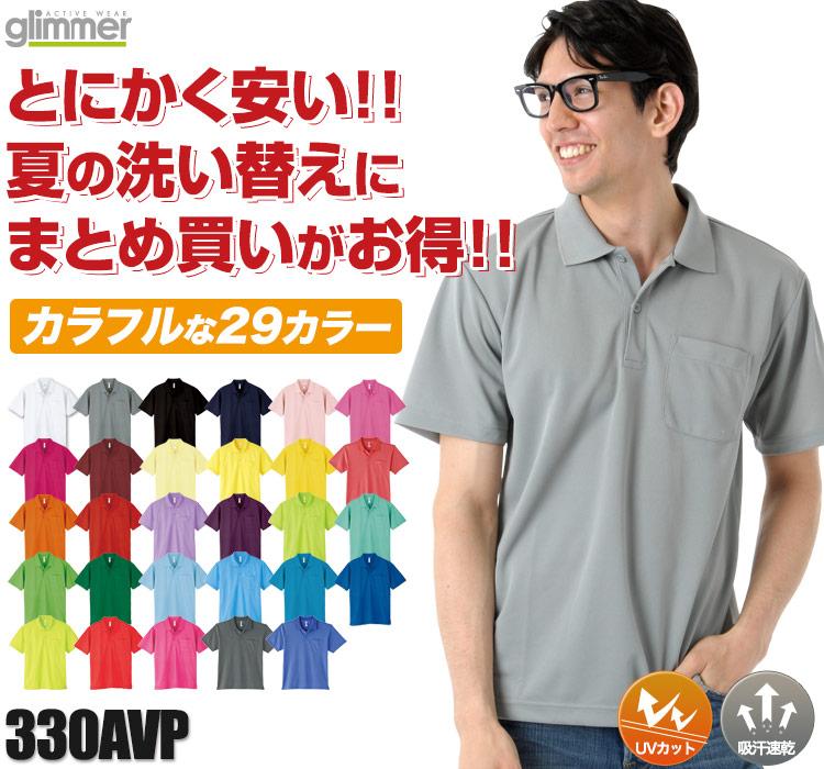 ドライメッシュ半袖ポロシャツ(胸ポケット付き)00330AVP