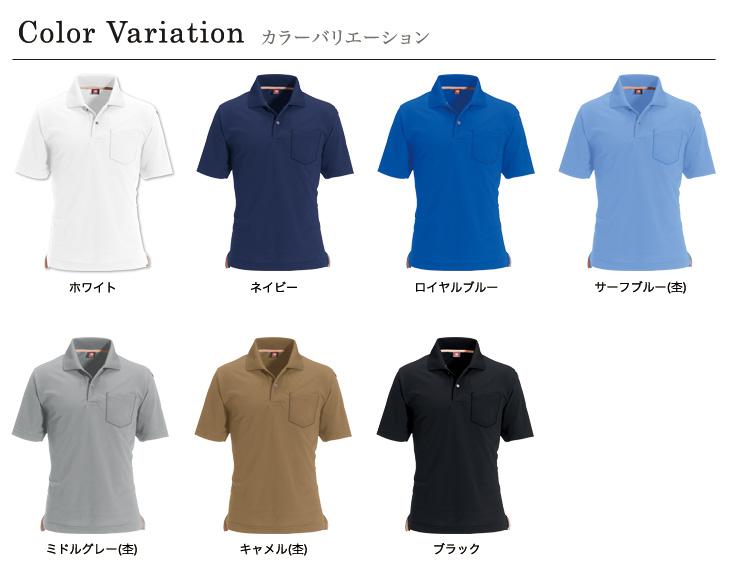 バートル 507 ポロシャツ カラーバリエーション