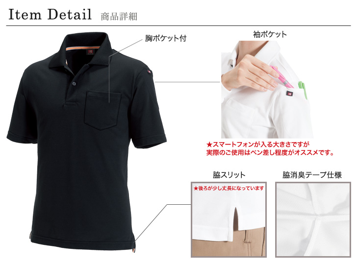 バートル 507 ポロシャツ 商品詳細
