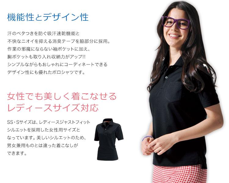 バートル 507 ポロシャツ おすすめポイント