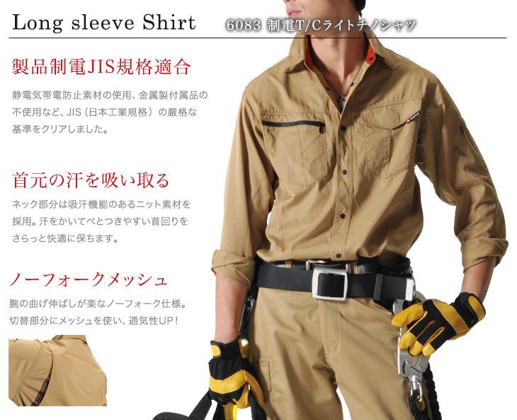 6083 T/Cライトチノシャツ
