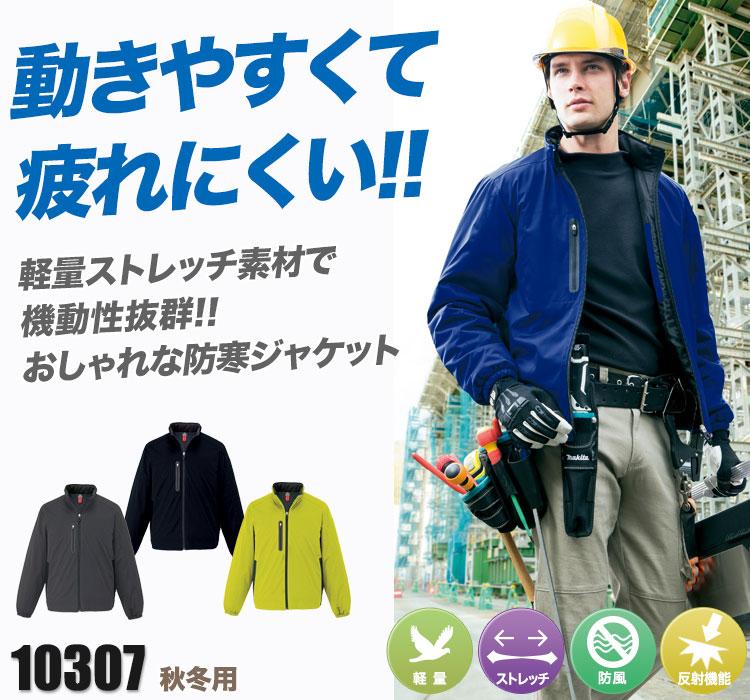 軽量防寒ジャケット 10307