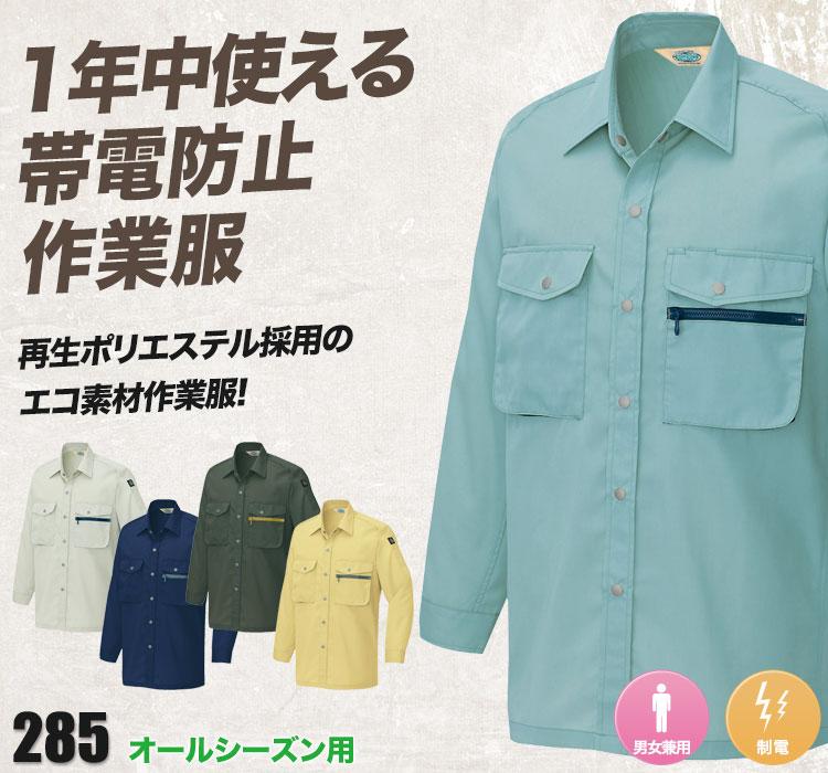 帯電防止エコ長袖シャツ 285