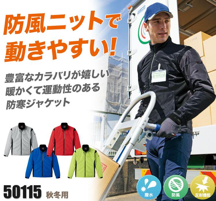アームアップ防寒ジャケット 50115