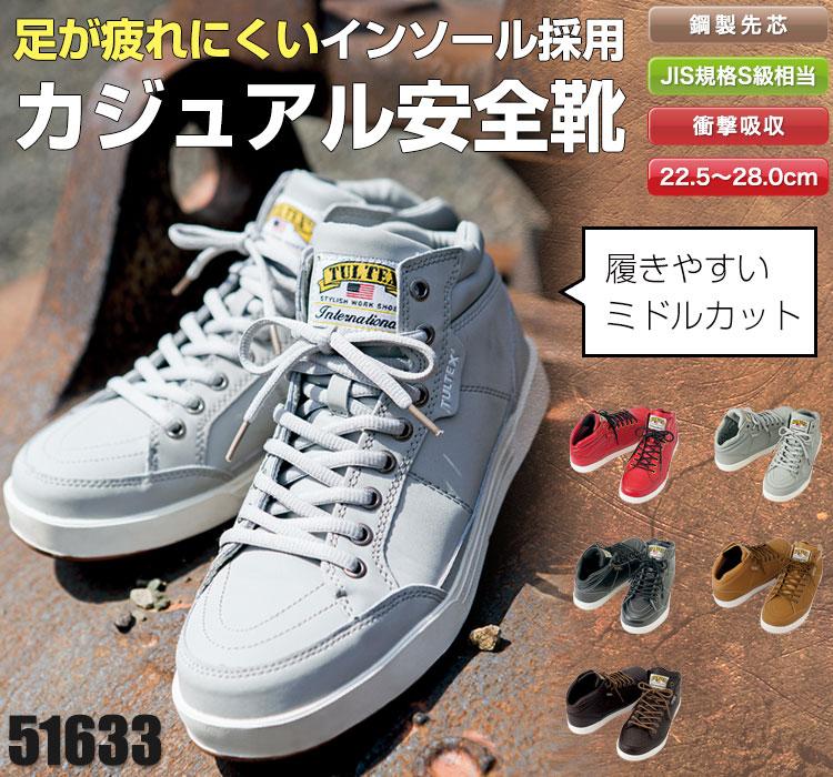 アイトスの安全靴 AZ-51633