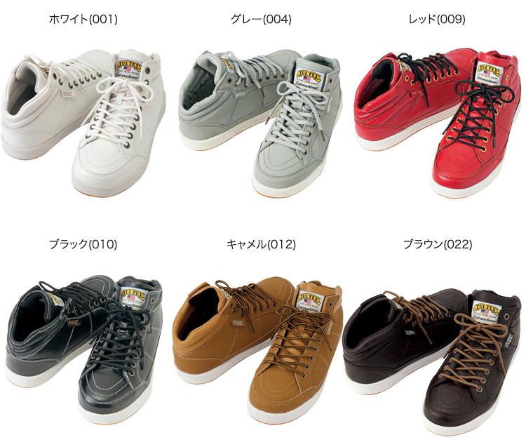 アイトス 安全靴 TULTEX AZ-51633のカラーバリエーション