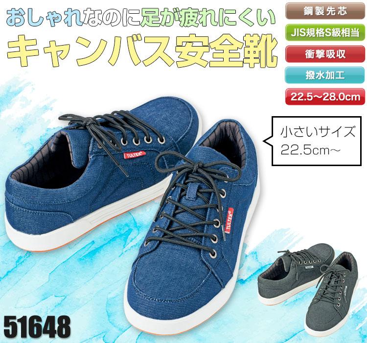 アイトスの安全靴 AZ-51648