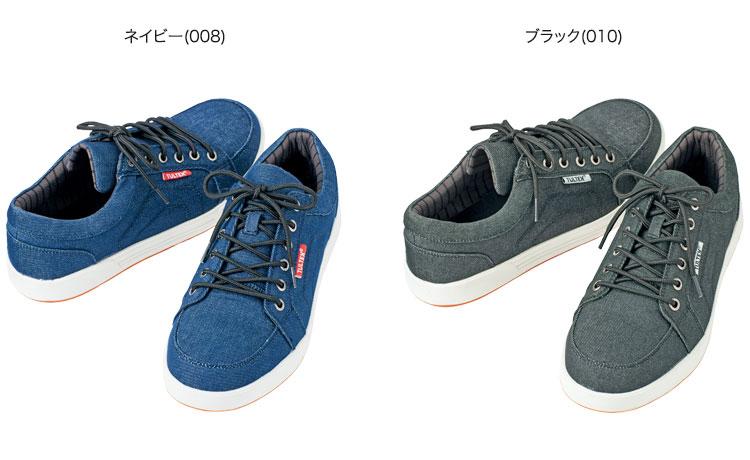 アイトス 安全靴 TULTEX AZ-51648のカラーバリエーション