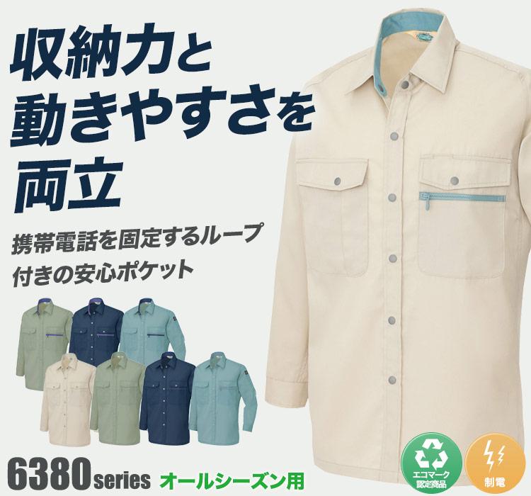 エコT/Cライトツイル 長袖シャツ 5375