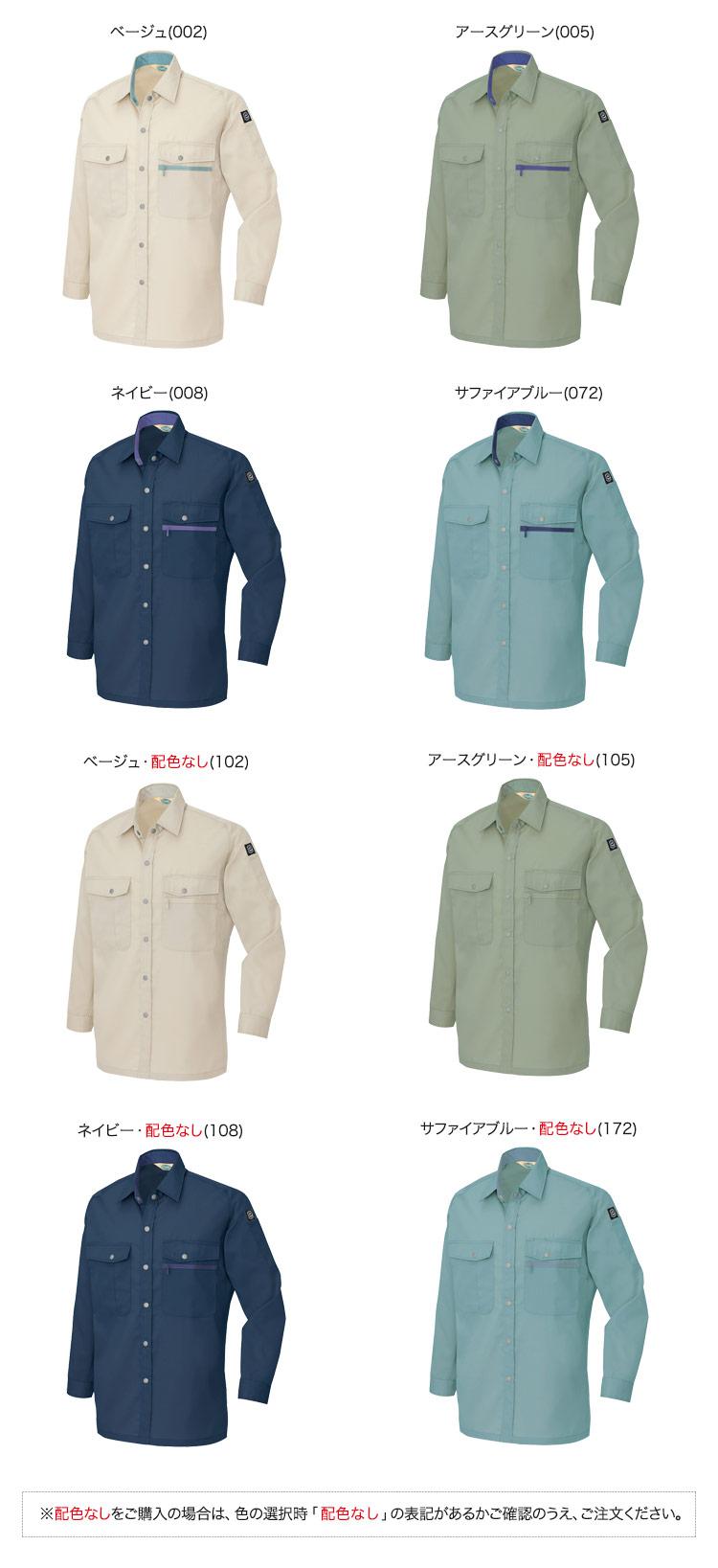 エコT/Cライトツイル 長袖シャツ 5375 カラーバリエーション