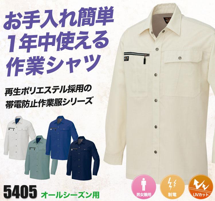 帯電防止ストレッチ長袖シャツ 5405