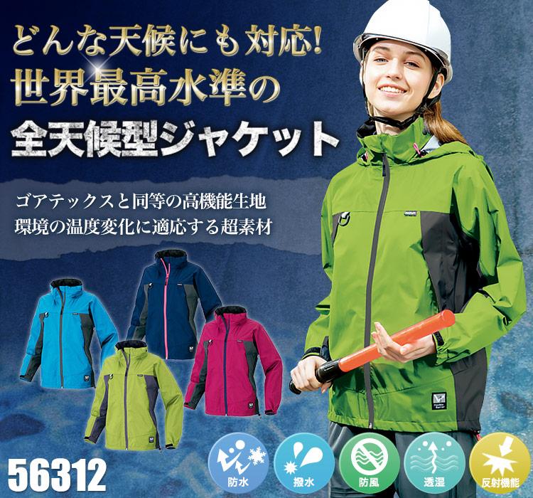 56312 全天候型レディースジャケット
