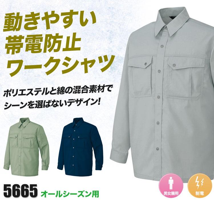 帯電防止ツイル 長袖シャツ 5665
