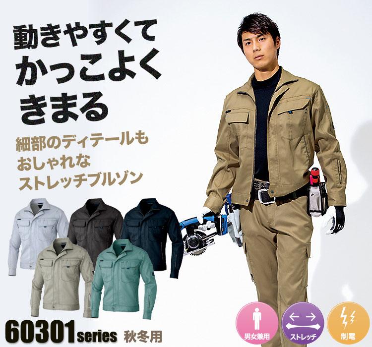 アイトス 男女兼用ストレッチブルゾン 60301