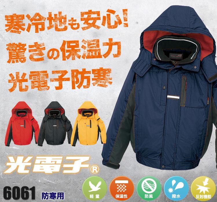 アイトス マイナス30度に対応する本格重防寒 6061