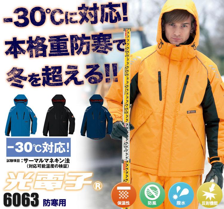 アイトス マイナス30度に対応する本格重防寒 6063