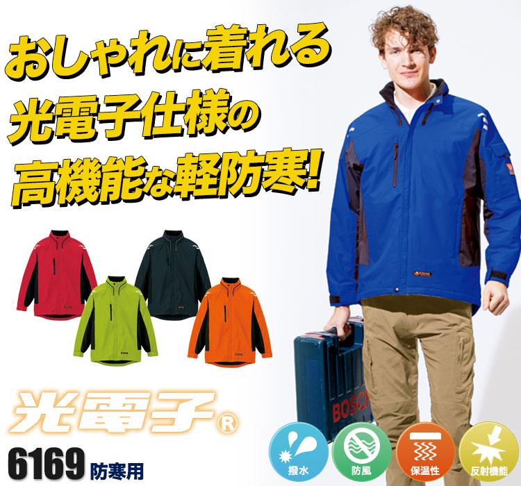 光電子軽防寒ジャケット 6169