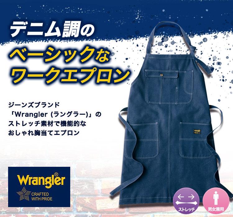 Wrangler胸当てエプロン 64380